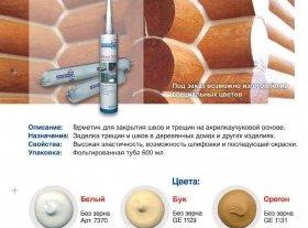Колірна гамма акрилових герметиків