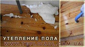 утеплення дерев'яної підлоги